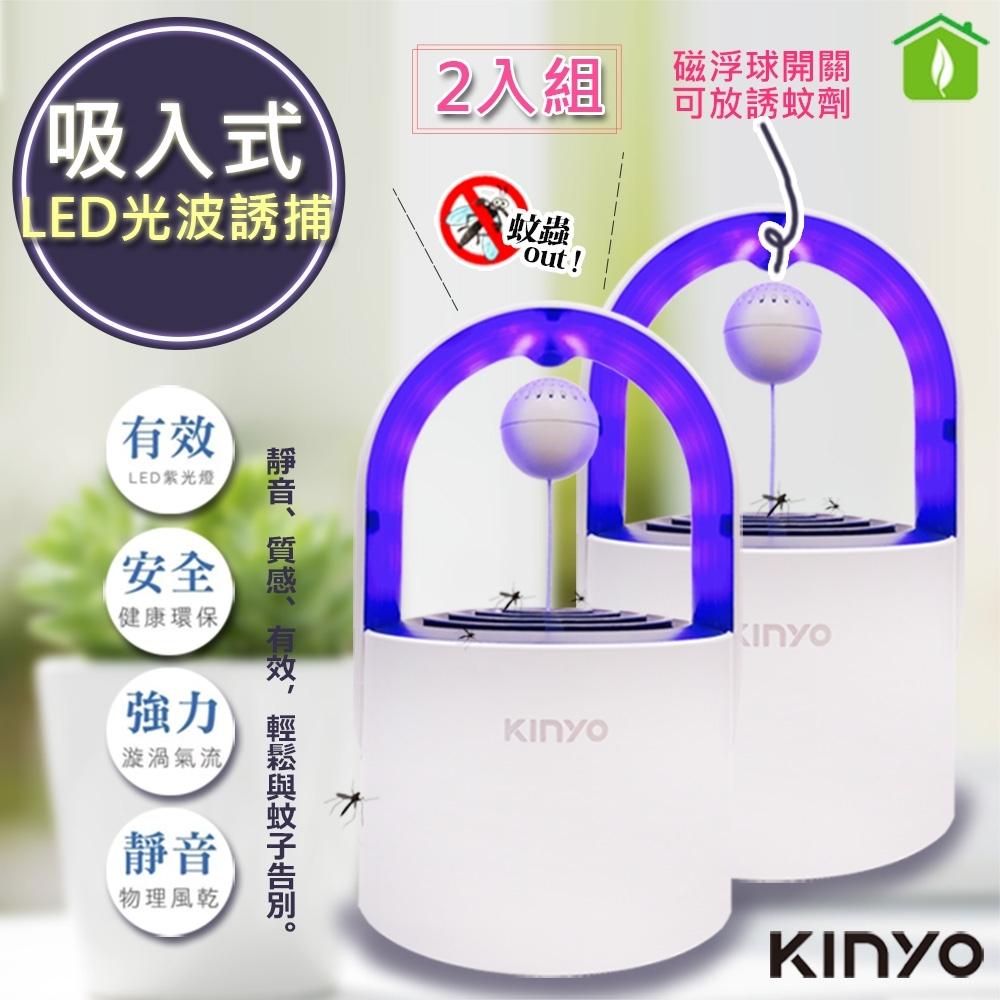 (2入組)KINYO 光控誘蚊磁懸浮吸入式捕蚊燈 (KL-5382)可放誘蚊劑