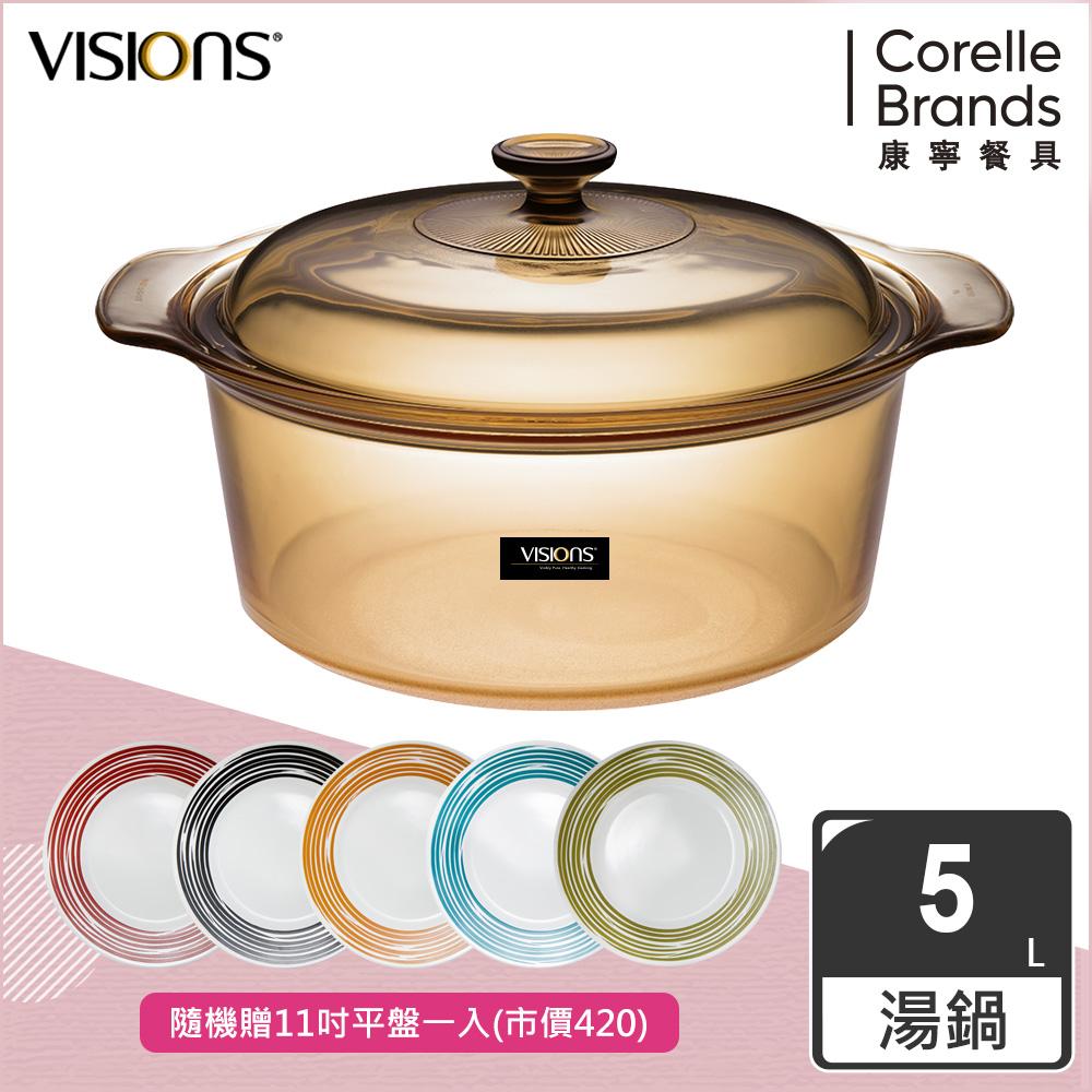美國康寧 Visions 5L晶彩透明鍋 (寬鍋)