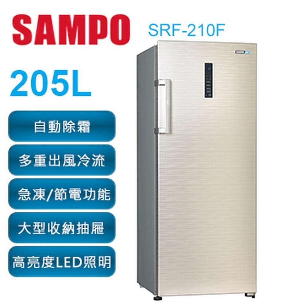 SAMPO聲寶 205L 直立無霜冷凍櫃 SRF-210F 福利品