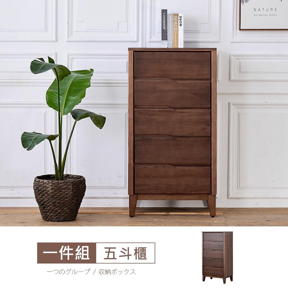 時尚屋 艾丹淺胡桃2尺五斗櫃 寬60.5x深40.5x高116.5cm