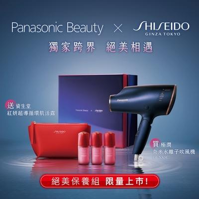 Panasonic 國際牌奈米水離子吹風機禮盒版 EH-NA0E-A1