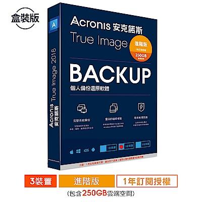 安克諾斯Acronis True Image 2018 進階版1年授權-250G-3台裝置