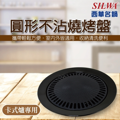 【SILWA西華】圓形不沾燒烤盤