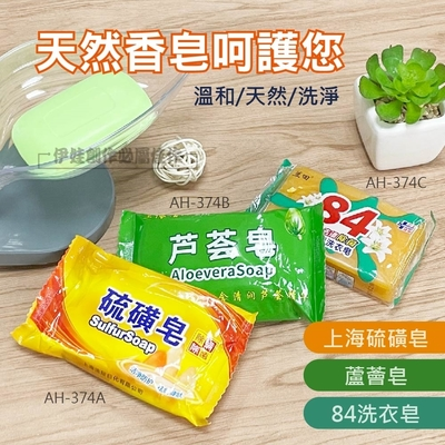 (六入組) 多功能上海皂【AH-374ABC】硫磺皂 蘆薈皂 84洗衣皂 去漬清潔 強力清潔 洗臉洗澡洗衣