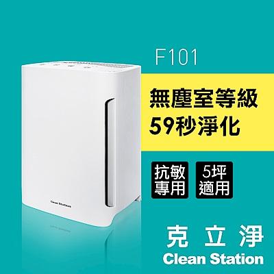 [預購] 克立淨 3-5坪 抗過敏專用 桌上型空氣清淨機 F101