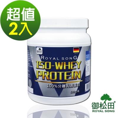 御松田-100%分離乳清蛋白-2瓶(500g/瓶)