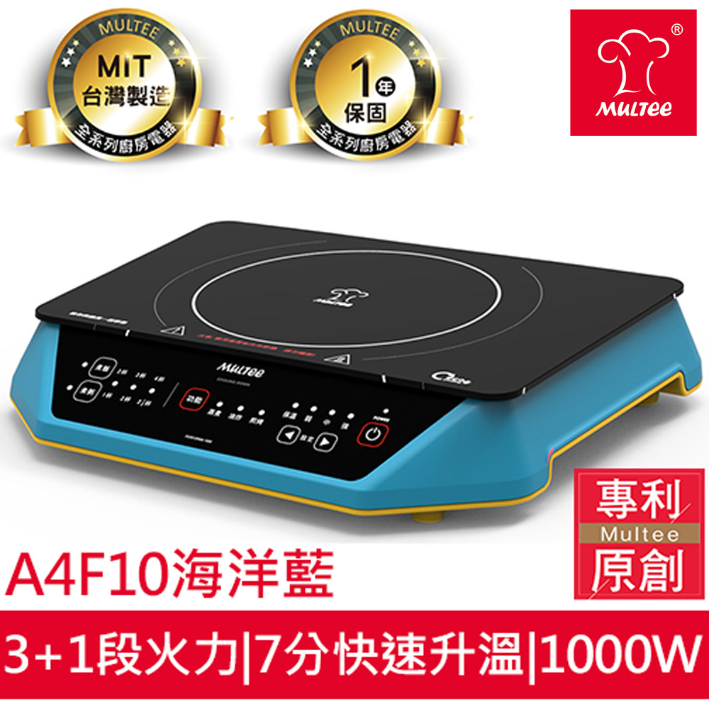 MULTEE摩堤 A4 F10 智慧電磁爐(亮)_藍