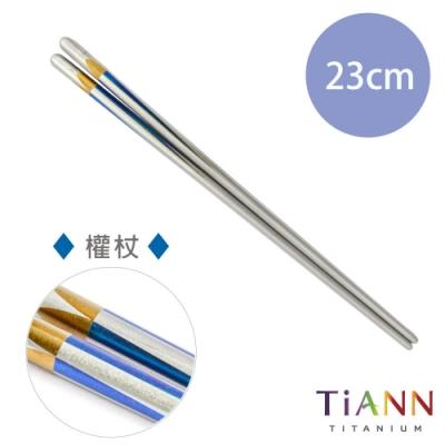 TiANN 鈦安純鈦餐具 筷意人生 純鈦筷子 權杖(寶藍)(快)