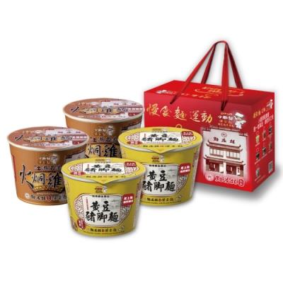 小廚師 黃豆豬腳麵綜合禮盒A 四入組(黃豆x2+火烔x2)