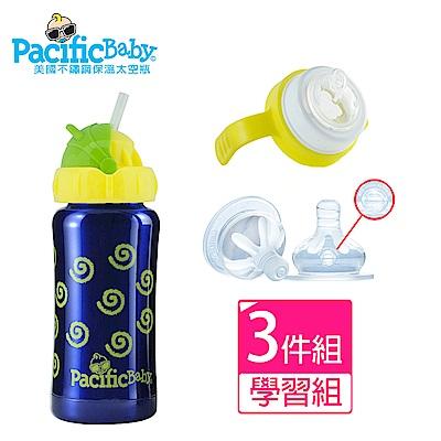 Pacific Baby-7oz保溫水壺變形3件組(多款可選)