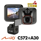 Mio MiVue C572+A30_C572D 星光頂級夜拍GPS雙鏡頭行車記錄器