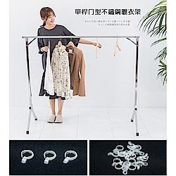 【日居良品】1.5米-不鏽鋼實用型單桿曬衣架(可完全折合)