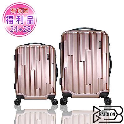 (福利品 24 28吋)  精品魔力TSA鎖PC硬殼箱/行李箱/旅行箱