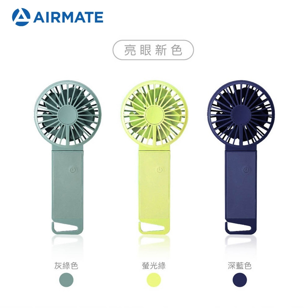 AIRMATE艾美特 4段速勁涼USB掛扣手持雙葉電風扇 UD-801