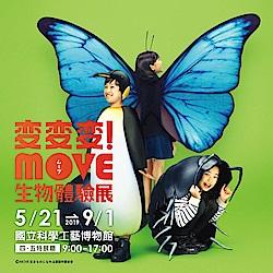 變變變!MOVE生物體驗展 門票1張(高雄站)