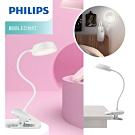 【飛利浦 PHILIPS LIGHTING】酷皓USB充電LED夾燈-(66138)