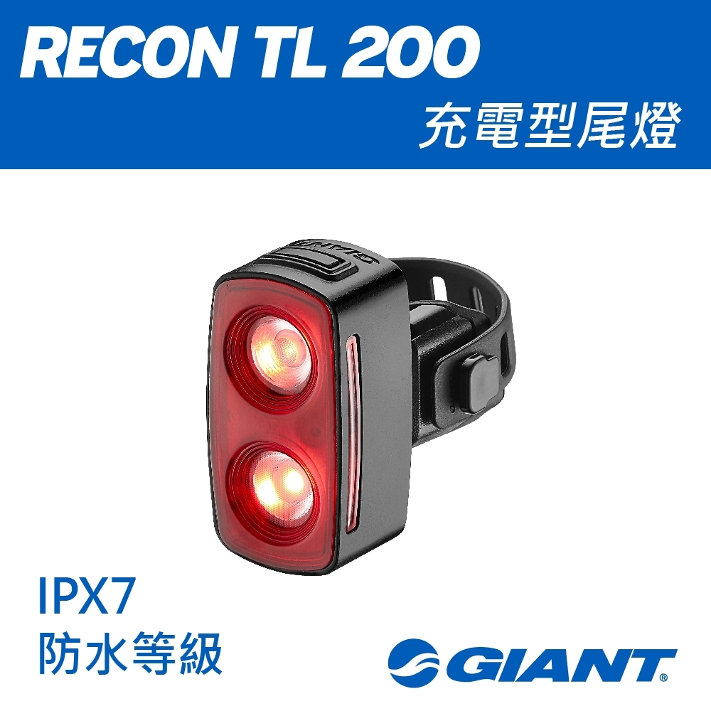 GIANT RECON TL 200流明尾燈