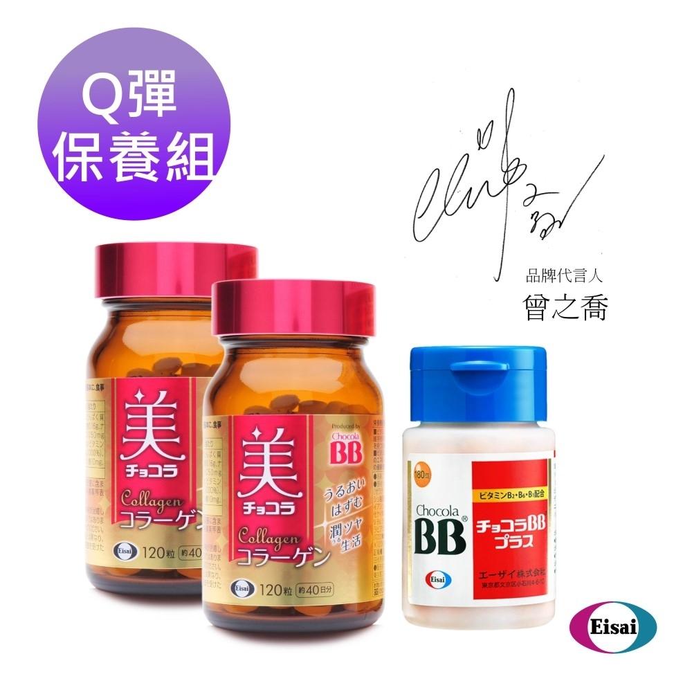 Eisai-日本衛采 Chocola BB 膠原錠×2+BB Plus 180錠×1