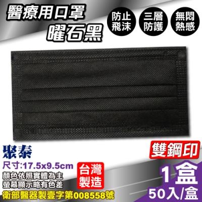 聚泰 聚隆 醫療口罩 (曜石黑) 50入/盒 (台灣製造 醫用口罩 CNS14774)