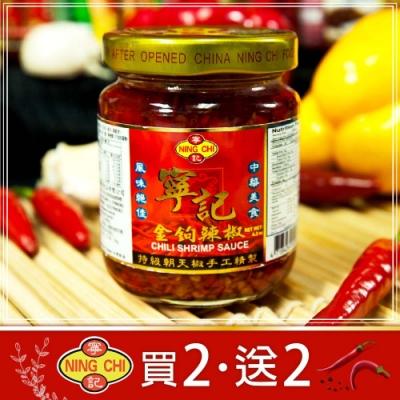 買二送二 寧記‧金鉤辣椒120g/瓶(共2瓶)