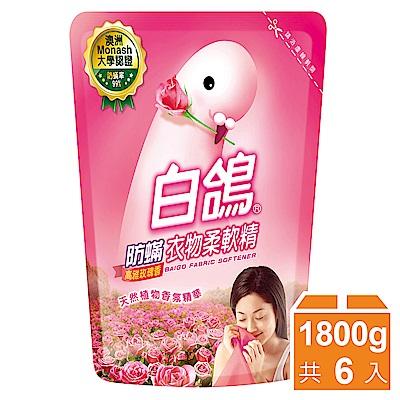 白鴿防瞞衣物柔軟精補充包-高雅玫瑰香1800g 6入/箱
