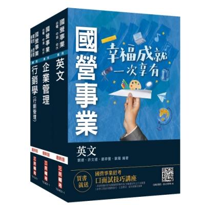 2021中華電信招考[業務類-業務行銷推廣]套書(業務類專業職(四)業務行銷推廣)(S028E21-1)