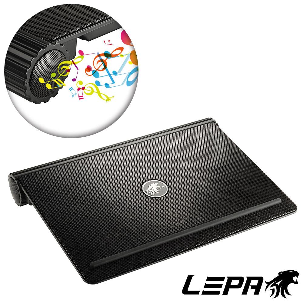 LEPA 雷擘S17 筆記型電腦專用頂級喇叭散熱墊