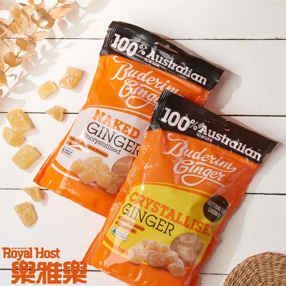 RoyalHost樂雅樂 Buderim Ginger水晶薑糖(250g)
