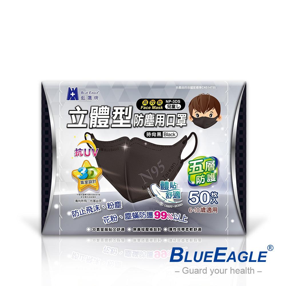 藍鷹牌 台灣製兒童立體黑色/全黑/酷黑防塵口罩50片x1盒