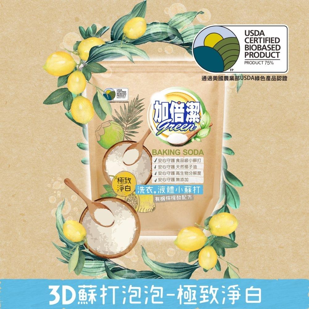 加倍潔 洗衣液體小蘇打 淨白配方 補充包 1600gm/包