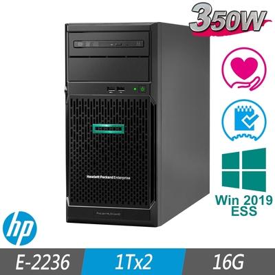 (不斷電系統組) HP ML30 Gen10 伺服器 E-2236/16G/1TBx2/2019ESS