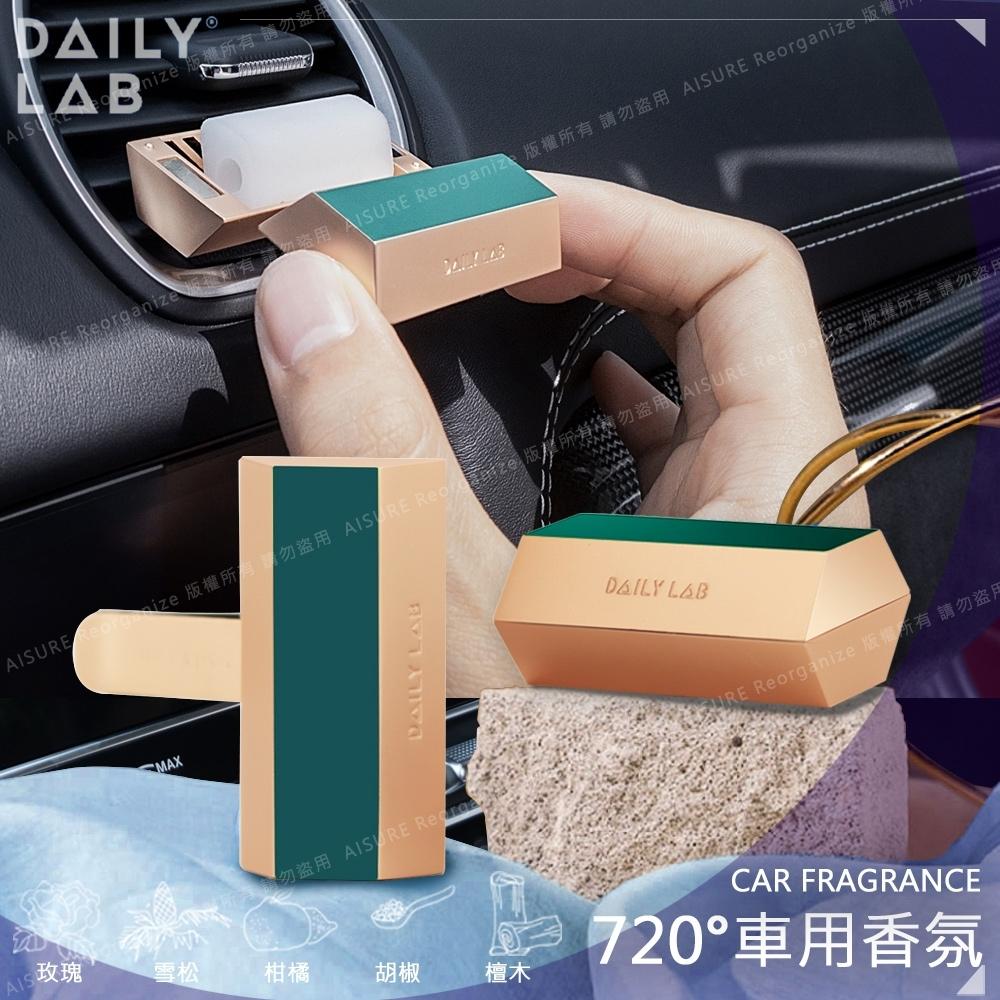 DAILY LAB 車用720°香氛小金磚-墨綠-苦橙掛雪松香味款