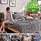 DUYAN 竹漾-100%法蘭絨-雙人加大床包兩用毯被四件組-多款任選