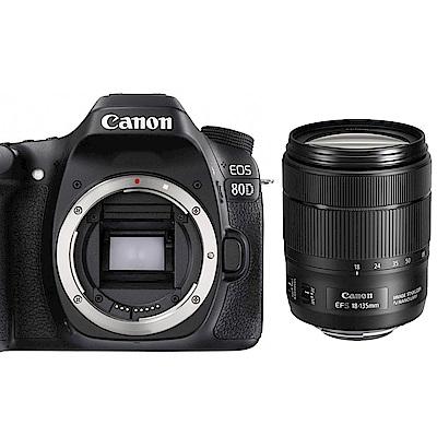 【快】Canon EOS 80D+18-135mm IS USM 單鏡組*(中文平輸)