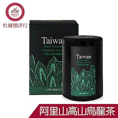 【DODD Tea 杜爾德】嚴選『阿里山高山手採』烏龍茶-2兩(75g)