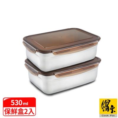 鍋寶 316不鏽鋼保鮮盒525ml2入組 EO-BVS5031Z2