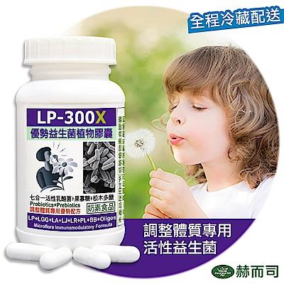赫而司 LP-300X優勢益生菌舒敏調節七益菌強化配方植物膠囊(60顆/罐)