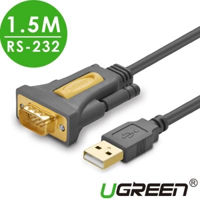 綠聯 USB to RS-232訊號轉換器 1.5M