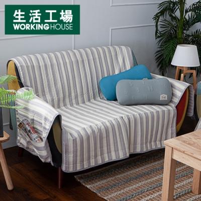 【網路獨家價-生活工場】愜意湖畔防潑水沙發墊-雙人