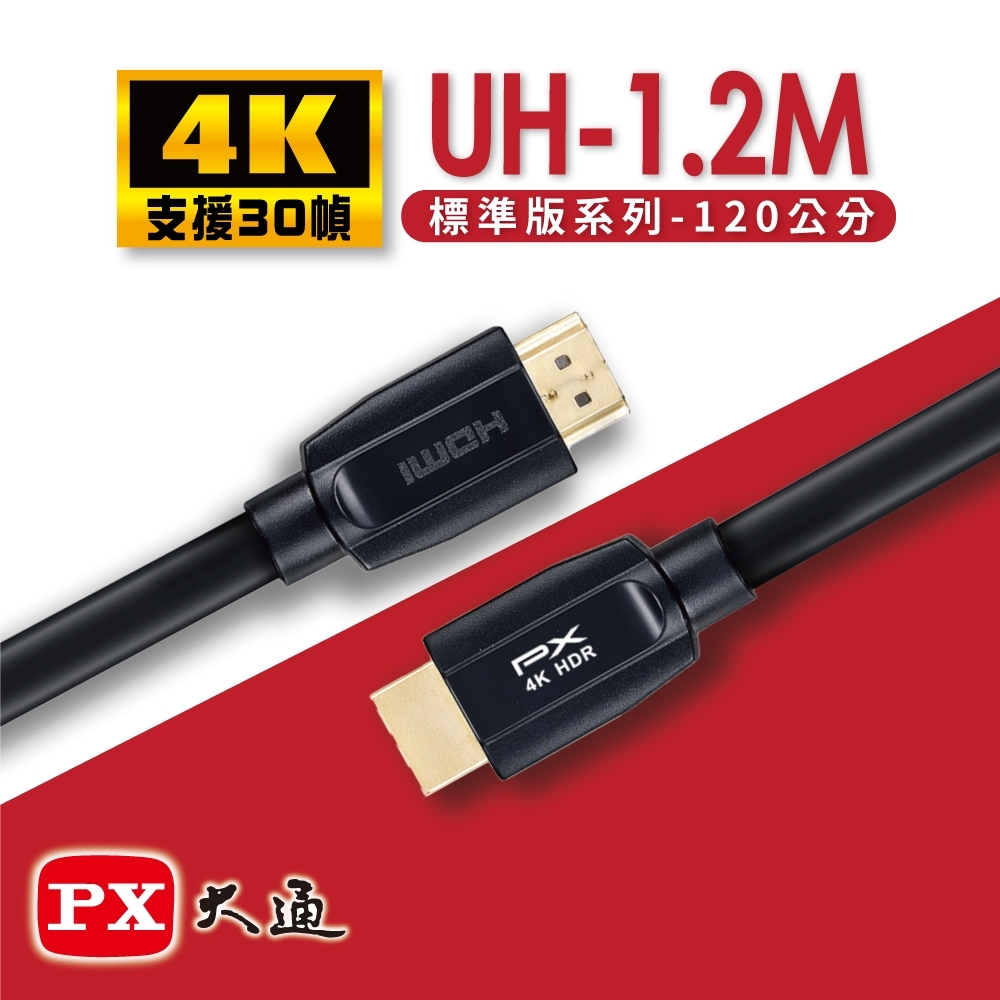 PX大通HDMI 2.0認證版超高速4K傳輸線1.2米(支援乙太網路連接)UH-1.2M