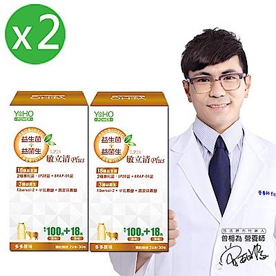 悠活原力 LP28敏立清Plus益生菌-精選二入組(30條/盒)