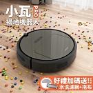 小瓦掃地機器人規劃版PRO