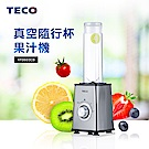TECO東元 真空隨行杯果汁機-1機2杯組 XF0603CB