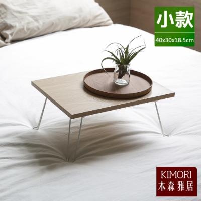 木森雅居 KIMORI simple系折疊矮桌(小款) 40x30x18.5cm