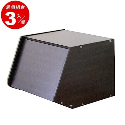 《HOPMA》DIY巧收掀蓋式收納櫃(3入)-寬41.2 x深40 x高30cm
