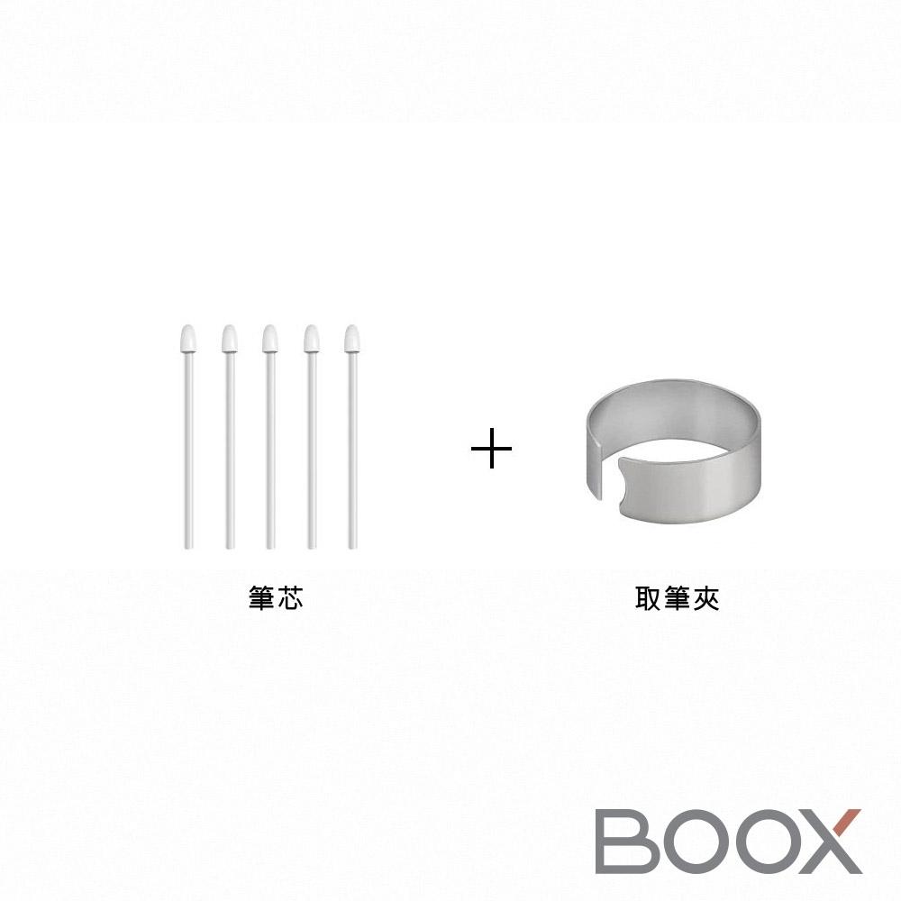 文石 BOOX Wacom Max3 專用電磁筆筆芯組-白色(5入)