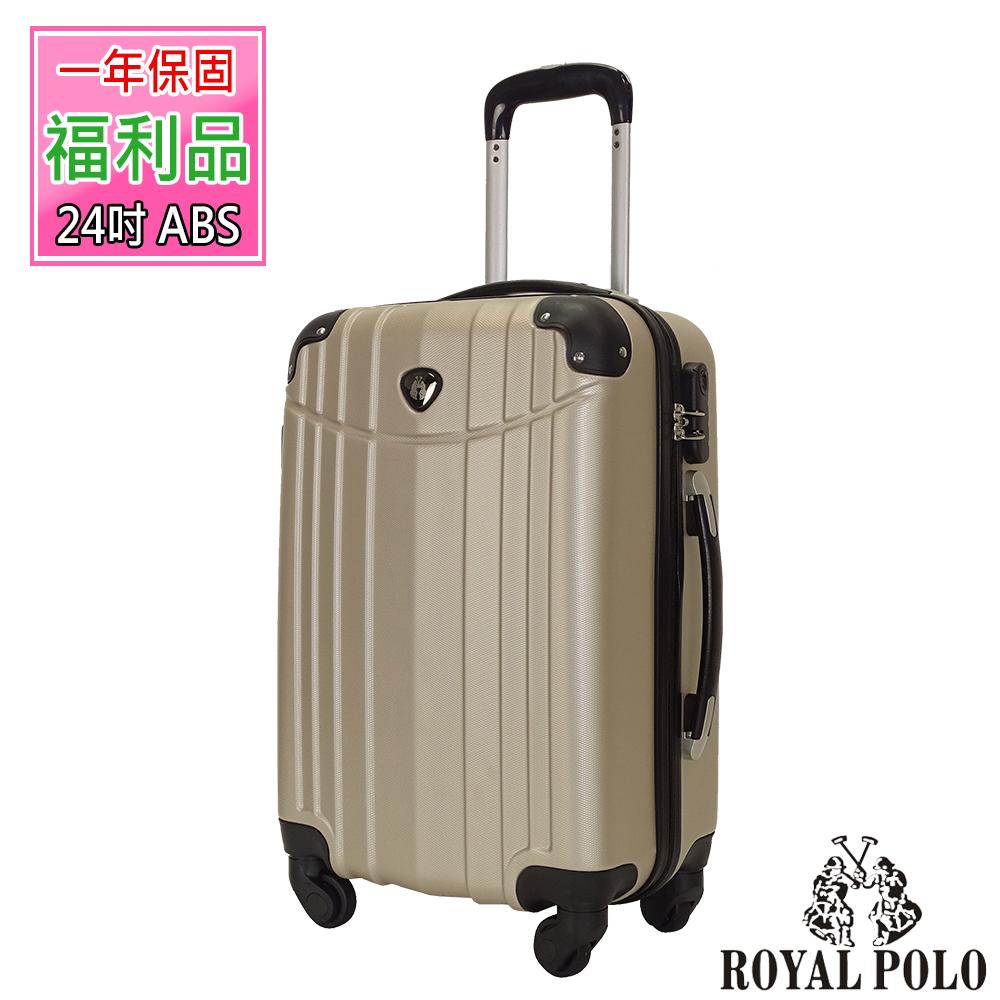 (福利品 24吋) 微笑世紀ABS硬殼箱/行李箱