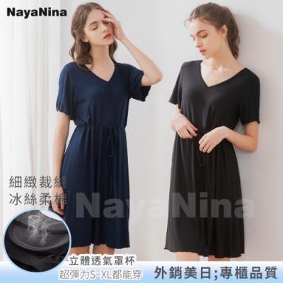 Naya Nina 顯瘦收腰涼感冰絲柔棉無鋼圈BRA罩杯短袖居家服睡裙(時尚黑/典雅藍)