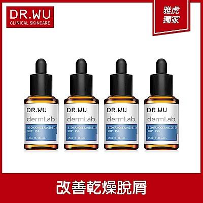[雅虎獨家] DR.WU 2%神經醯胺保濕精華15MLX4入