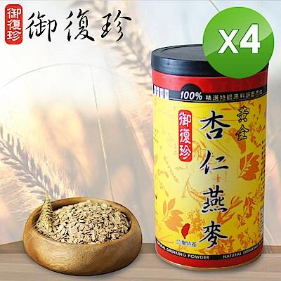 御復珍 黃金杏仁燕麥4罐組-無糖(450g)